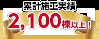 創業9年 累積2,100棟施工事例