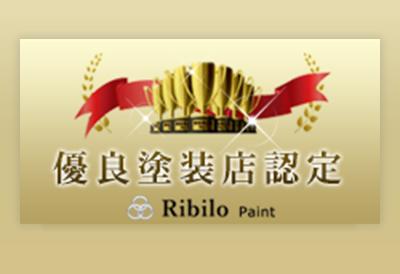 優良塗装店に選ばれました!