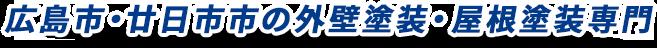 広島の外壁塗装・屋根塗装専門
